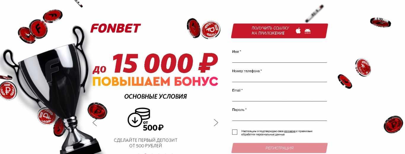 Фонбет бонус регистрация