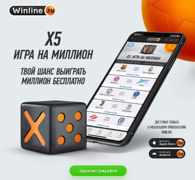 Винлайн мобильное приложение